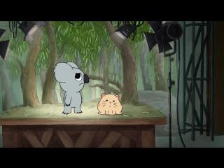 Мы обычные медведи S01.Short.02.Nom.Nom.vs.Hamster.WEBRip.720p