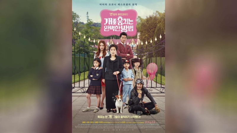 Как украсть собаку (2014) | Gae-leul hoom-chi-neun wan-byeok-han bang-beob