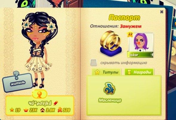 Поздравление в аватарии 6