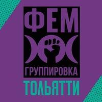 Логотип Фем группировка Тольятти (Закрытая группа)