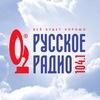 Русское Радио Челябинск