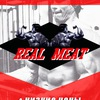 RealMeat | sports nutrition Житомир