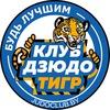 КЛУБ ДЗЮДО ТИГР