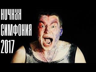 Андрей Данской (Drey Danskoy) Бьянка vs Chris Parker- Ночная симфония