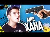 Мне УГРОЖАЮТ ПОДПИСЧИКИ - MTV НЕ СНИЛОСЬ #139