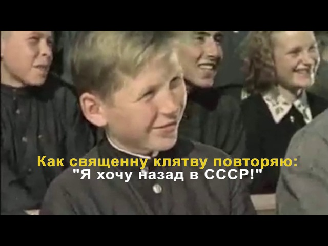 Я хочу назад в СССР ( караоке)