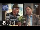 Однажды под Полтавой / Одного разу під Полтавою - 3 сезон, 45 серия Сериал Комедия