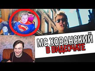 MC ХОВАНСКИЙ в видеочате \ чатрулетка Хованский