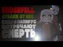 Underfell Animation - Санс и Папирус встречают Смерть! MMD