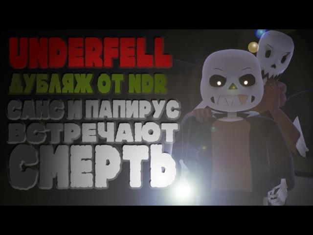 Underfell Animation Санс и Папирус встречают Смерть