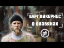 Варг Викернес на русском О славянах