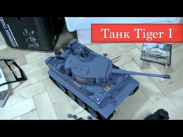 Радиоуправляемый танк HENG LONG German Tiger 1 RC Tank 1 16 RTR