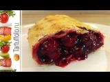 ШТРУДЕЛЬ с ВИШНЕЙ из лаваша. Быстрый рецепт. По вкусу как вишневый пирожок из Мак...