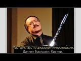 Мастер-класс по джазовой импровизации. Даниил Борисович Крамер.