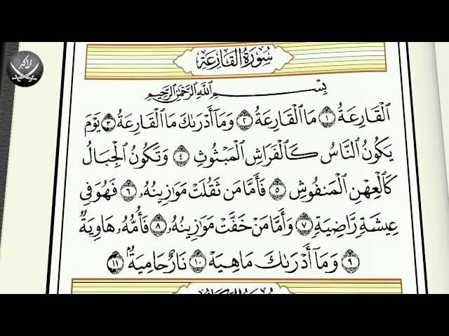 101 Сура «Аль Къориа Великое бедствие»