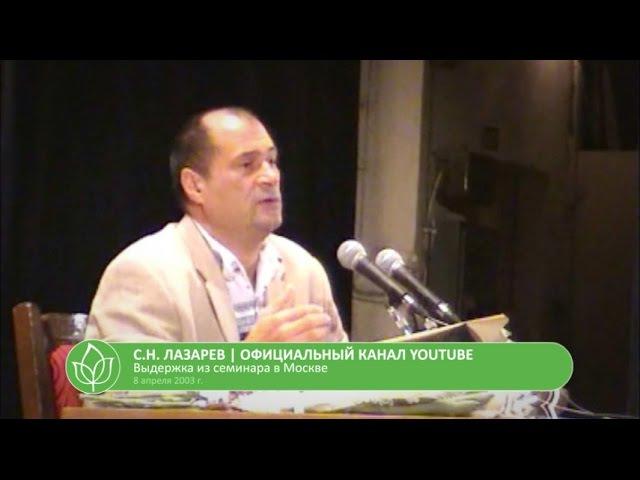 С.Н. Лазарев | Правильное воздействие на будущее