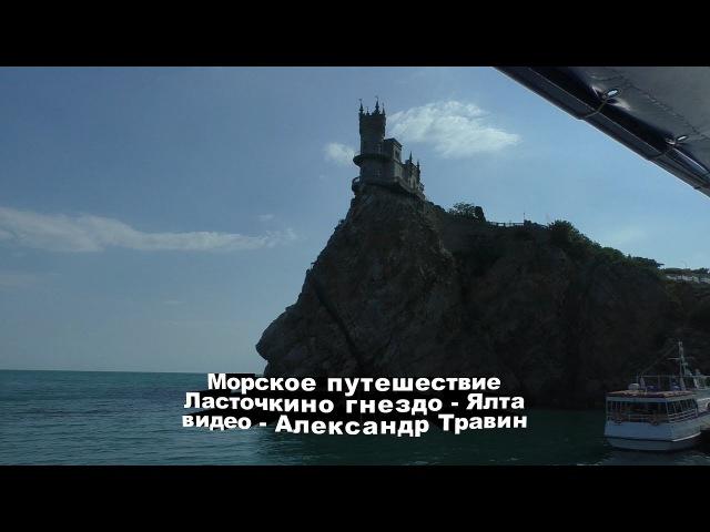 Мой Крым. Морская прогулка. Ласточкино гнездо - Ялта. Видео - Александр Травин