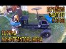 Сборка переднего адаптера КТЗ-03. Минитрактор из мотоблока Нева