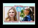 Интервью: Светлана Остроухова