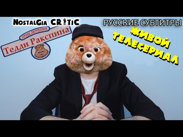 Teddy Ruxpin the Live Action Series Nostalgia Critic rus sub
