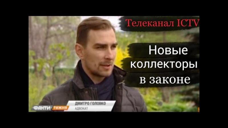 ✔ Новые коллекторы в законе | Адвокат Дмитрий Головко | Телеканал ICTV
