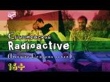 Кшиштовский - Radioactive (Imagine Dragons Cover) Emfil Mix
