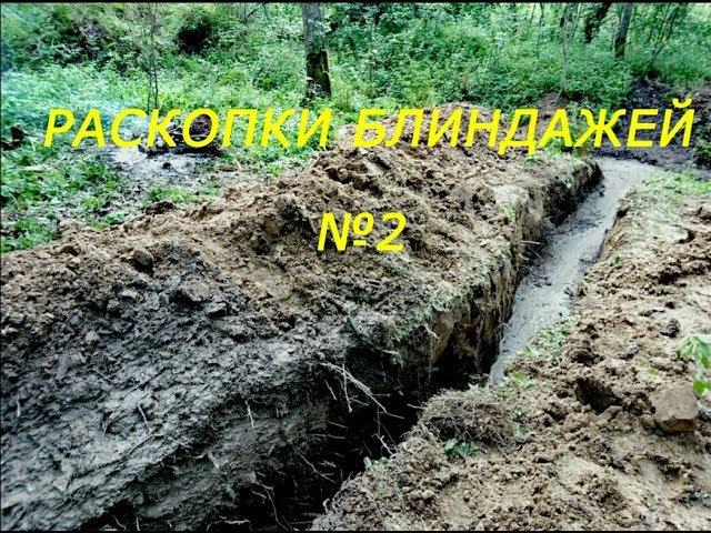 Раскопки блиндажа №2