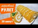 Морковный Рулет за 30 минут РУЛЕТ ИЗ МОРКОВИ С СЫРОМ И ЗЕЛЕНЬЮ Блюдо из Моркови