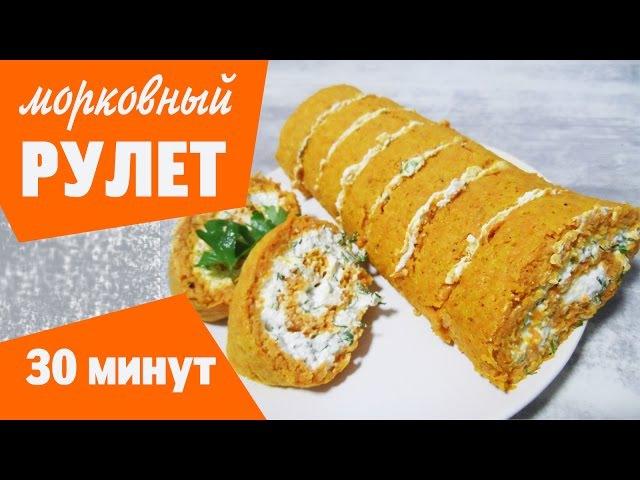 Морковный Рулет за 30 минут! РУЛЕТ ИЗ МОРКОВИ С СЫРОМ И ЗЕЛЕНЬЮ! Блюдо из Моркови!