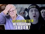 Бабушка реагирует на МС ХОВАНСКИЙ - ШУМ Дисс на Нойз МС  Noize MC и конфликт с Noize MC
