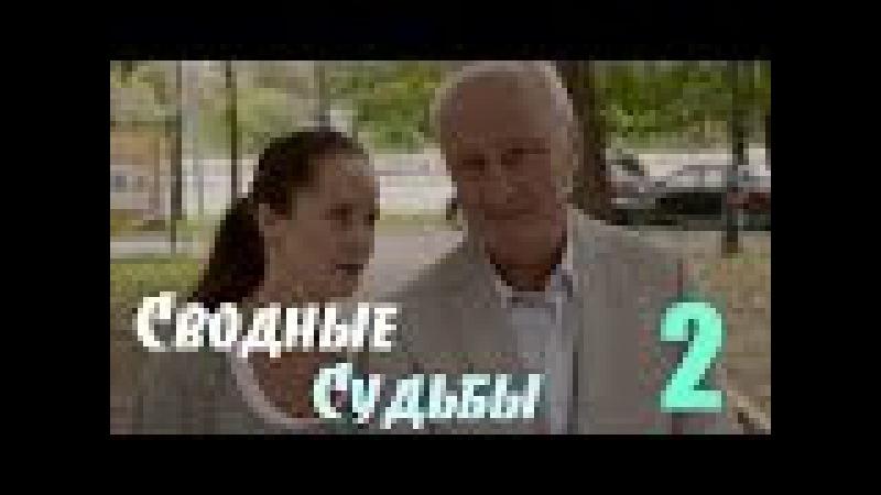 Мини-Сериал Сводные судьбы - 2 Серия