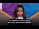 Living without Privilege makes you Stronger! - Michelle Obama at CUNY