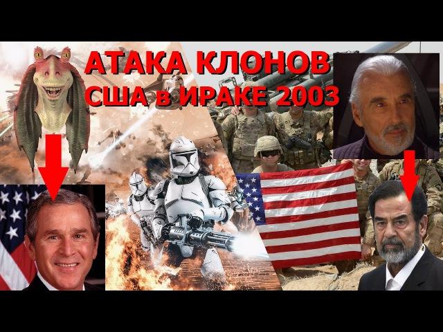Политическая расшифровка Звёздные Войны 2 эпизод Атака клонов Правдозор