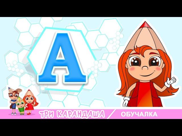Буква А. Азбука для малышей. Алфавит для детей. Развивающий мультик для самых мал...