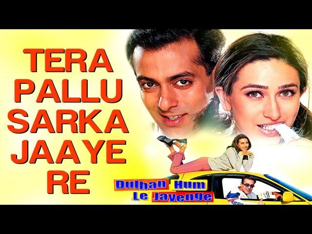 Tera Pallu Sarka Jaaye - Dulhan Hum Le Jayenge | Salman Karishma | Alka Yagnik Sonu Nigam