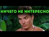 Дом 2 Свежие Новости 19 января 19.01.2017 Эфир (24.01.2017)