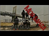 MiyaGi &amp Эндшпиль feat. МанТана - Моя банда Lyrics (Караоке)