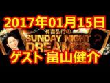 2017 01 15 有吉弘行のSUNDAY NIGHT DREAMER 2017 01 15 サンデーナイトドリーマー