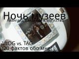 VLOG vs. TAGНочь музеев20 фактов обо мнеСобытия МосквыСегодня без аниме