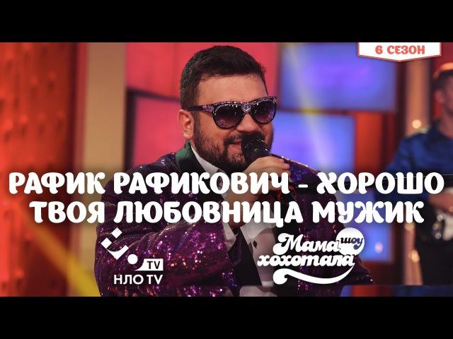 Хорошо Когда Любовница Мужик - Рафик Рафикович   Мамахохотала