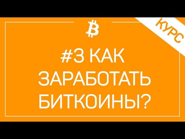 3 Как Заработать Биткоин В 2017 Году? ТОП 10 Способов Заработка Bitcoin Криптовалюты!