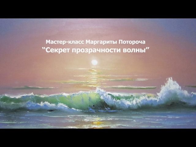 М Потороча Секреты Прозрачности Волны