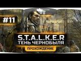 Проходим S.T.A.L.K.E.R. Тень Чернобыля OGSE #11. Выжигатель Мозгов!