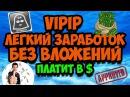 заработок на автомате Vipip обзор автосерфинг заработок без вложений