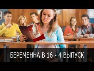 Беременна в 16 | Вагітна у 16 | Сезон 1, Выпуск 4