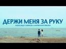 "дуэт FRIENDS  ""Держи меня за руку"" (Мария Паротикова и Александр Савинов)"