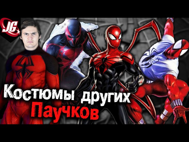 История и характеристики КОСТЮМОВ КЛОНОВ ЧЕЛОВЕКА-ПАУКА |Spider-Man Все костюмы паучка на 2017