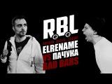 RBL ELRENAME VS ПАЧУКА (BAD BARS, RUSSIAN BATTLE LEAGUE)