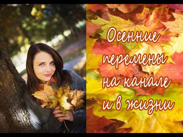 Осенняя болталка/Перемены на канале и в моей жизни