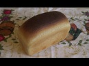 Занятие 1 Выпекаем пшеничный дрожжевой хлеб. Видеокурс Школа домашнего хлебопечения.